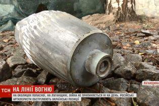 Мощный обстрел окраин Попасной: военные предполагают, что враг применил кассетные боеприпасы