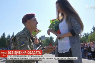У Житомирі під час військової присяги п'ятеро солдатів одночасно освідчилися своїм коханим