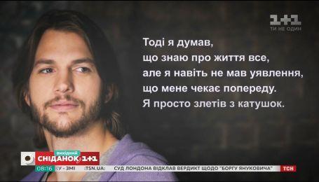 Романтик и максималист - Звездная история Эштона Кутчера
