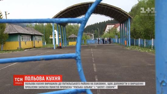 На Буковині місцеві 10 років намагаються домогтися відкриття КПП на кордоні з Румунією