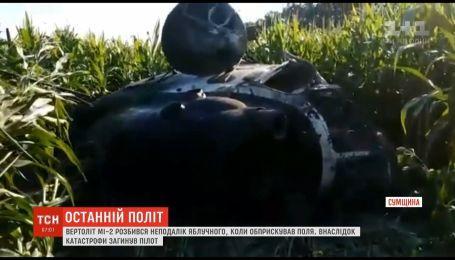 Пилот вертолета погиб в результате авиакатастрофы в Сумской области