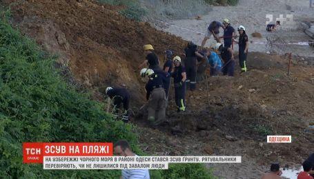 Зсув ґрунту стався на одеському пляжі – рятувальники шукали під завалами людей