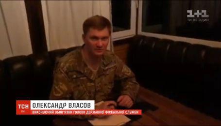 Заяву про звільнення написав в. о. керівника ДФС Власов