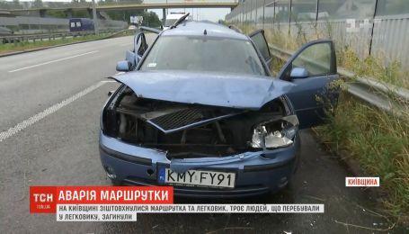 Маршрутка зіштовхнулась із легковиком на Київщині – є загиблі