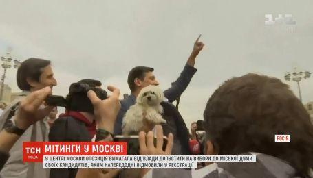Опозиція у центрі Москви вимагала від влади допустити на вибори своїх кандидатів