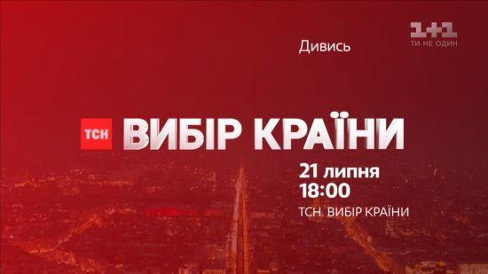 У день парламентських виборів ТСН проведе шестигодинний марафон