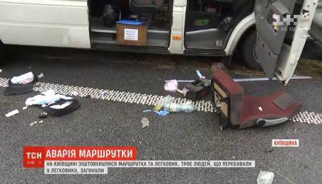 На Київщині сталася масштабна ДТП з маршруткою: троє людей загинули
