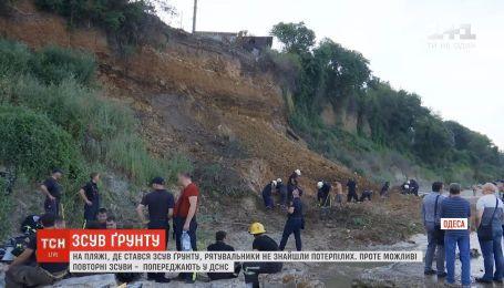 На одеському пляжі, де стався зсув ґрунту, рятувальники не знайшли потерпілих