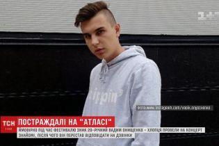 Після фестивалю у Києві рідні не можуть знайти 20-річного хлопця