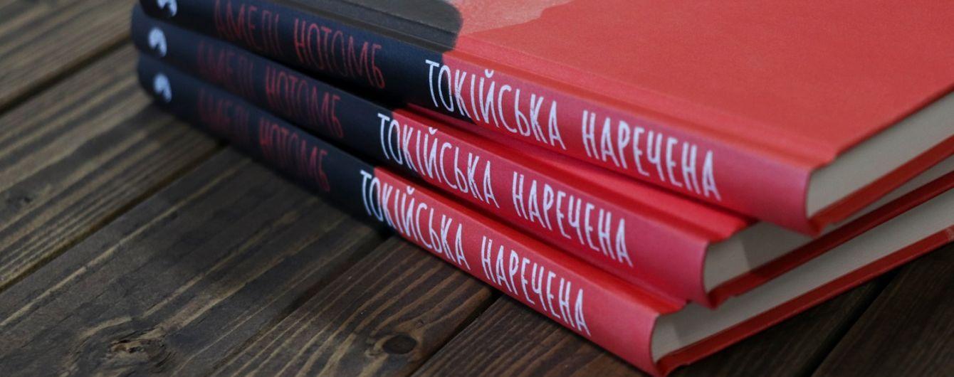 """На украинском вышел роман известной бельгийской писательницы Амели Нотомб """"Токийская невеста"""""""