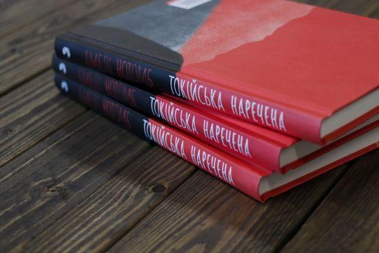 """Українською вийшов роман відомої бельгійської письменниці Амелі Нотомб """"Токійська наречена"""""""