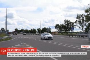 """На Киевщине два дня подряд на """"перекрестке смерти"""" сбивают пешеходов – местные хотят блокировать трассу"""