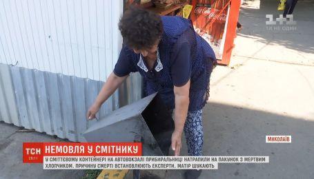 На автовокзале в Николаеве уборщицы наткнулись на пакет с мертвым ребенком