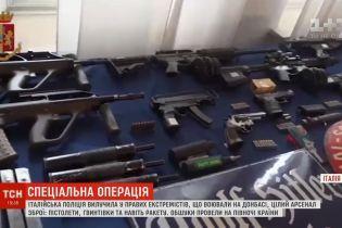 Полиция Италии нашла арсенал сверхмощного оружия у ультраправых, которые якобы воевали на Донбассе