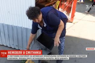 Просто в руки вывалился. Уборщицы рассказали, как нашли труп новорожденного ребенка в мусоре в Николаеве