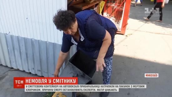 Просто в руки вивалився. Прибиральниці розповіли, як знайшли труп новонародженої дитину в смітнику в Миколаєві