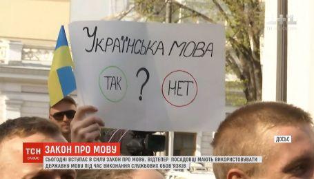 В Україні відсьогодні набуває чинності закон про мову