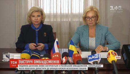 Людмила Денисова снова встретится с российским омбудсменом Татьяной Москальковой
