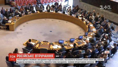Россия во второй раз созывает заседание Совбеза ООН, чтобы обсудить закон о языке в Украине