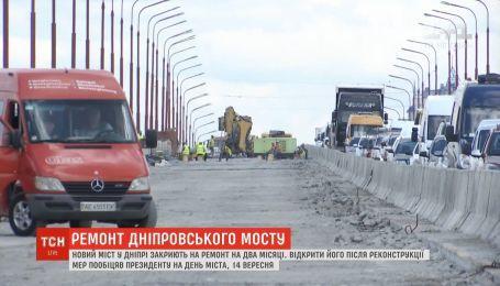 Пробка на два месяца: новый мост в Днепре полностью закроют на ремонт
