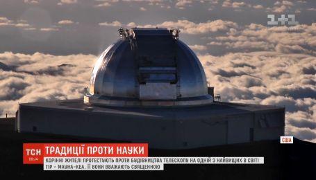 На Гаваях корінні жителі протестують проти будівництва найбільшого в світі телескопу