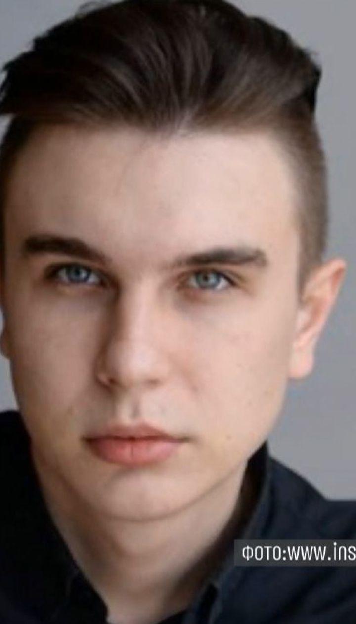 Тіло зниклого після фестивалю хлопця знайшли на сходах елітної багатоповерхівки