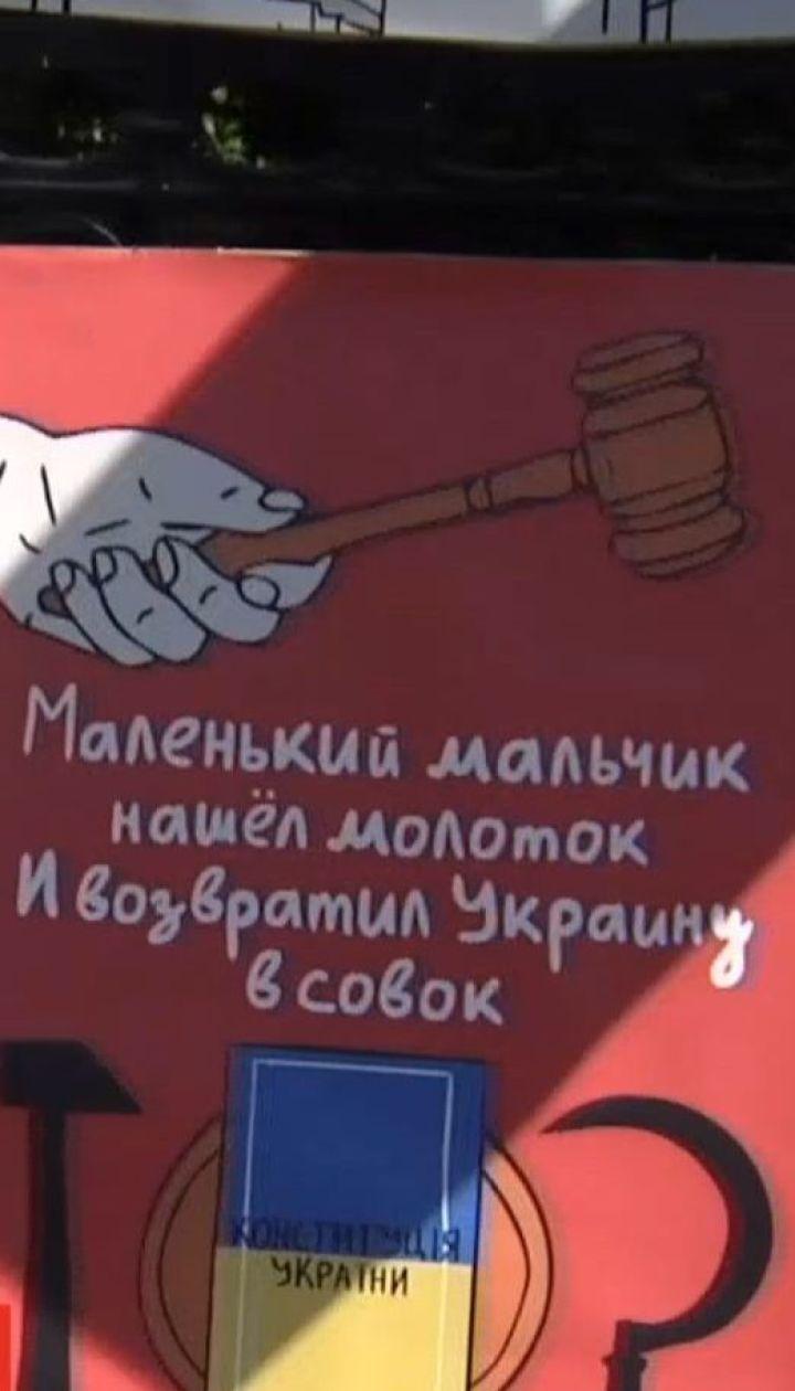 З головою Леніна та піонерськими краватками: активісти вимагали не скасовувати закон про декомунізацію