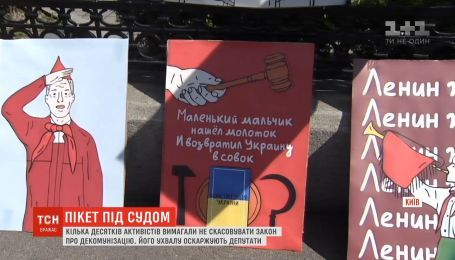 С головой Ленина и пионерскими галстуками: активисты требовали не отменять закон о декоммунизации