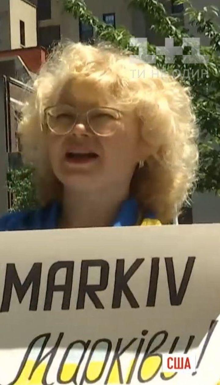 У США люди виходять на акції підтримки українця Віталія Марківа