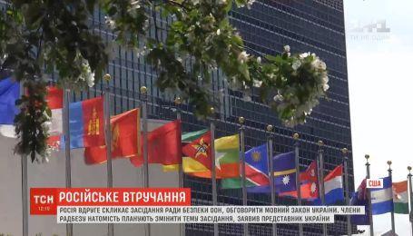 Россия снова стремится обсудить внутренний украинский вопрос на заседании Совбеза ООН