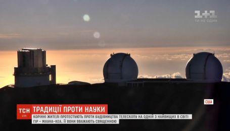 Жителі Гаваїв протестують проти будівництва телескопа на одній з найвищих гір у світі