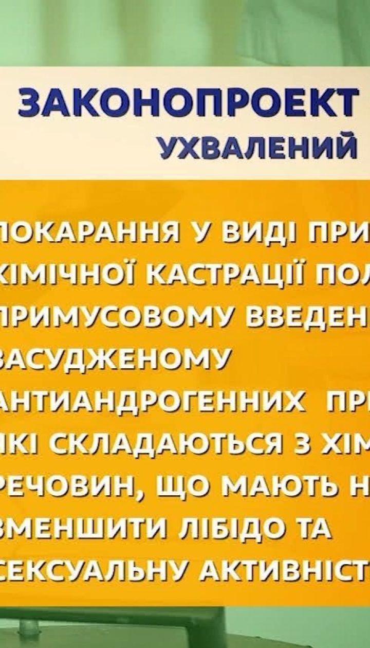 Чому закон про хімічну кастрацію педофілів може стати причиною осуду України на міжнародній арені
