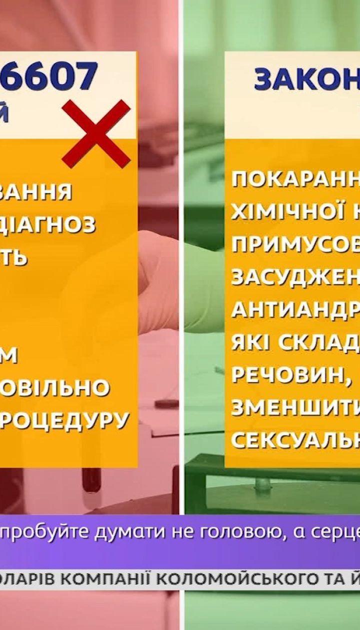 Почему закон о химической кастрации педофилов может стать причиной осуждения Украины на международной арене