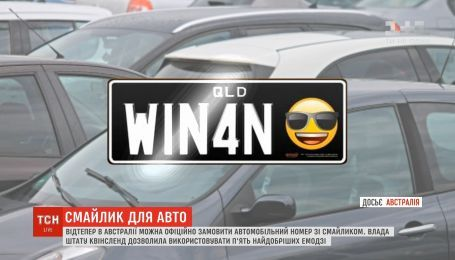 В Австралии появились автомобильные номера со смайлами