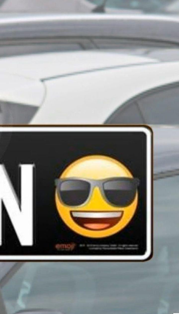 В Австралії з'явились автомобільні номери зі смайлами