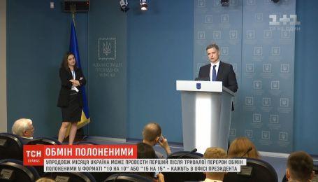 """Уже в июле Украина попытается восстановить обмен пленными - итоги встречи в """"нормандском формате"""""""