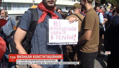 Закон о декоммунизации Конституции не противоречит - медиа о решении КСУ