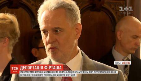 Австрия дала официальное разрешение на экстрадицию украинского олигарха Дмитрия Фирташа в США