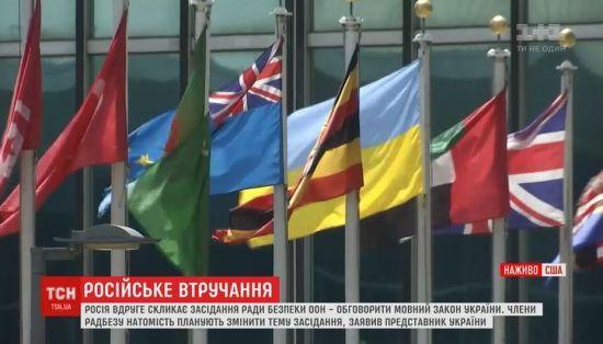 Росія через Радбез ООН намагається оскаржити закон про українську мову