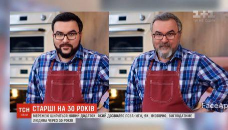 ТСН з'ясовує, чи є небезпечним російський додаток для зістарення облич