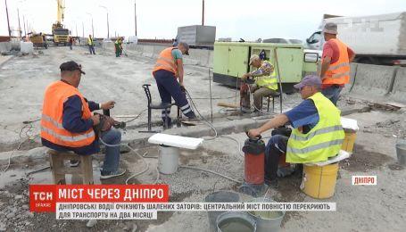 Два місяці заторів: центральний міст у Дніпрі повністю перекриють для транспорту