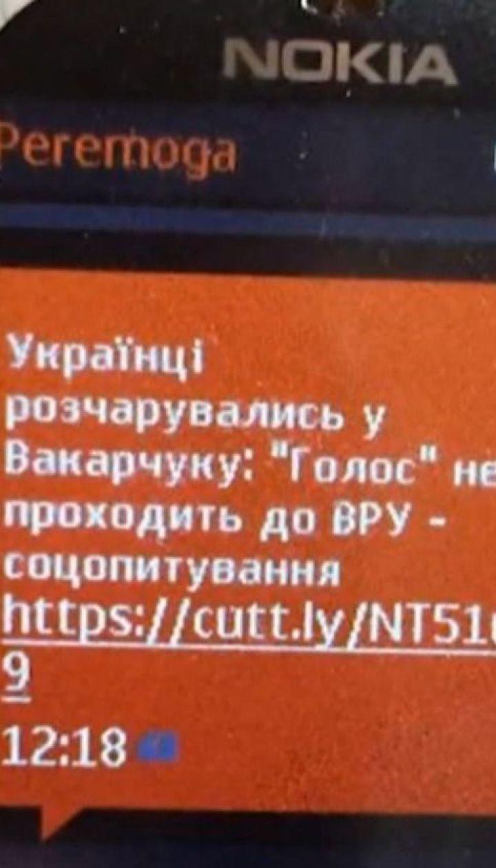 """Киберполиция разоблачила организатора массовой рассылки, которая дискредитировала партию """"Голос"""""""