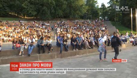 Люди зібрались у центрі Києва, аби відсвяткувати набуття чинності мовного закону