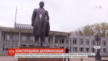 КСУ в закрытом режиме признал закон о декоммунизации конституционным