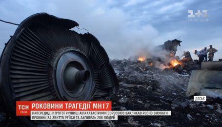 Евросоюз призвал Россию признать вину за сбивание малайзийского рейса МН17