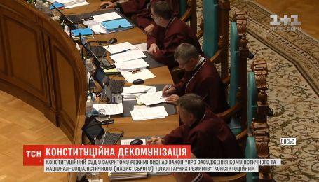 Конституционный суд в закрытом режиме признал декоммунизацию законной