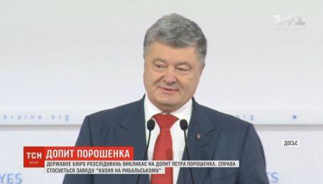 Сегодня Петра Порошенко ждут на допрос в ГБР