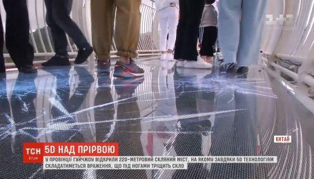 Прогулянка над прірвою: у Китаї відкрили 220-метровий скляний міст з 5D-ефектом