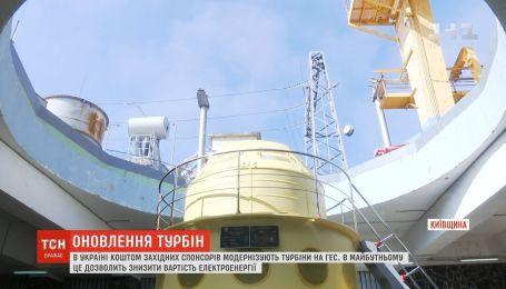 В Украине за счет западных спонсоров модернизируют турбины ГЭС