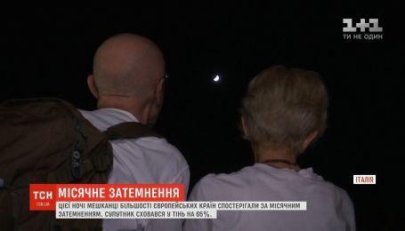 Этой ночью жители большинства стран Европы наблюдали за лунным затмением